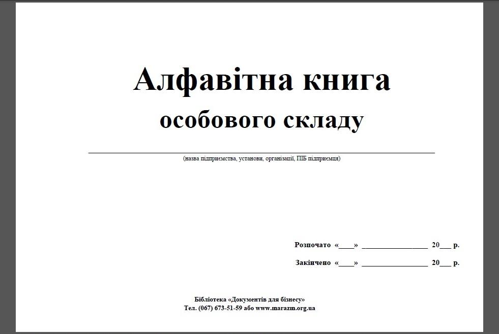 Алфавитная книга сотрудников образец