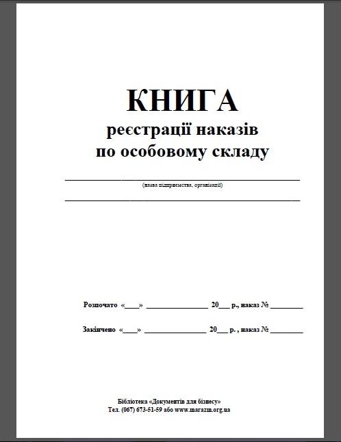 Журнал по регистрации приказов по личному составу образец скачать