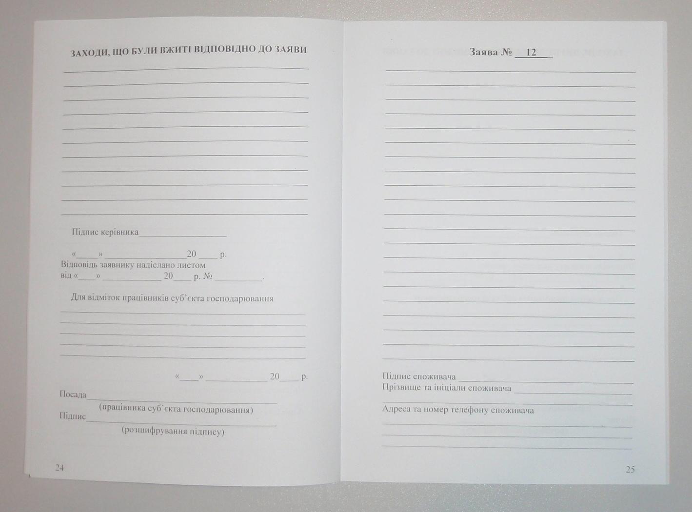Скачать шаблон книги отзывов и предложений