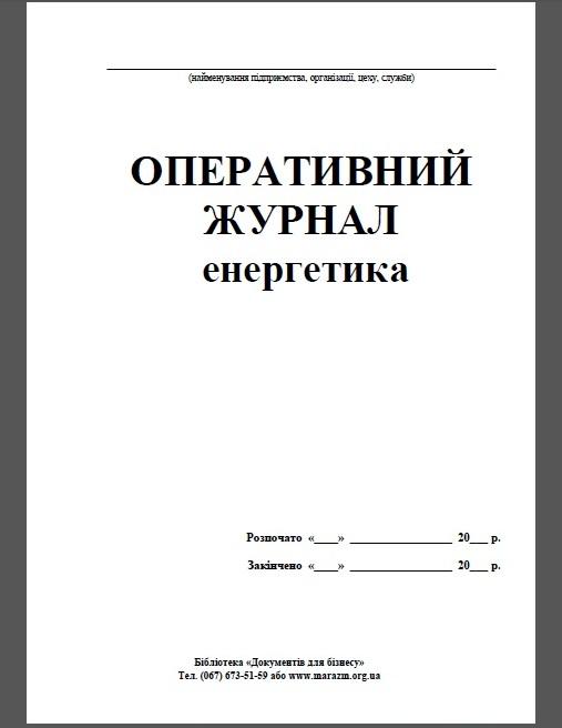 образец заполнения оперативного журнала электрика