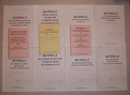 скачать бланк журнала регистрации вводного инструктажа по пожарной безопасности