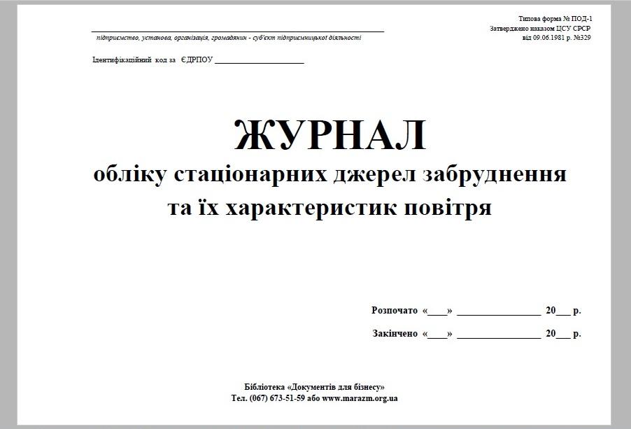 Под-11 Под-12 Под-13 скачать