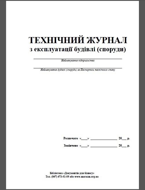 образец журнал эксплуатации зданий и сооружений