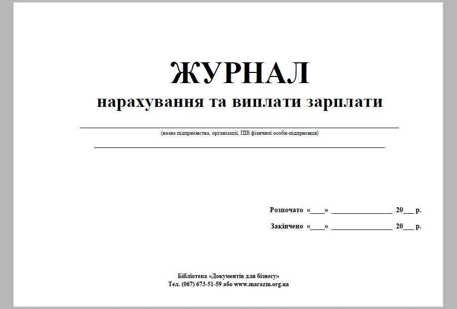 Бланк платіжного доручення 2018 скачать бесплатно украина