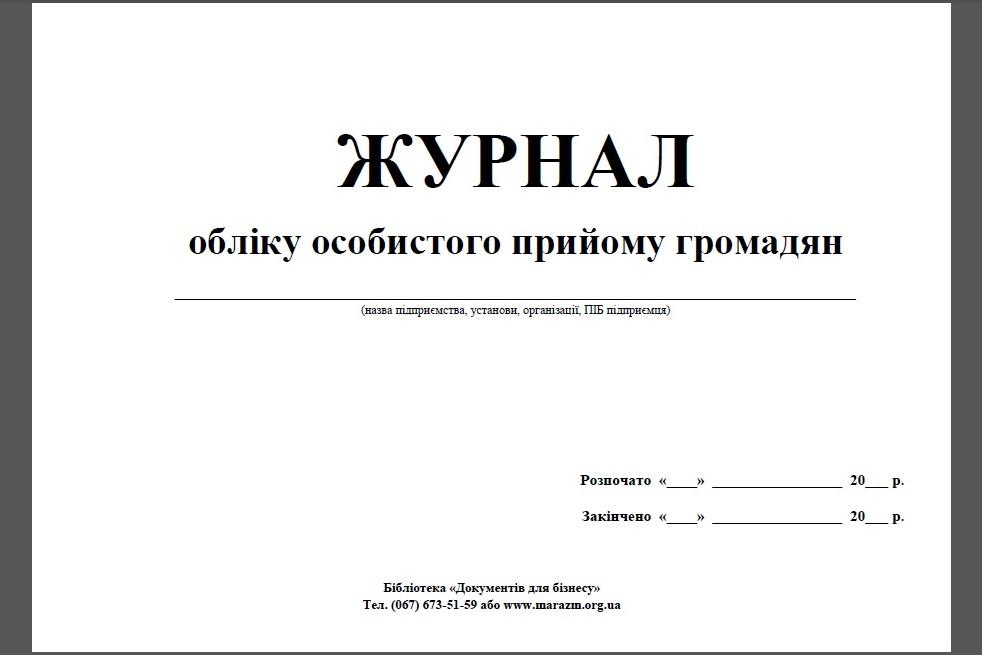 журнал регистрации приема граждан образец - фото 9
