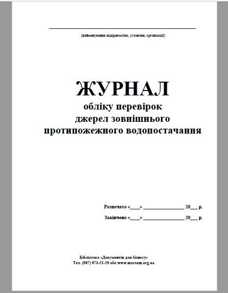 журнал регистрации проверок образец украина - фото 8
