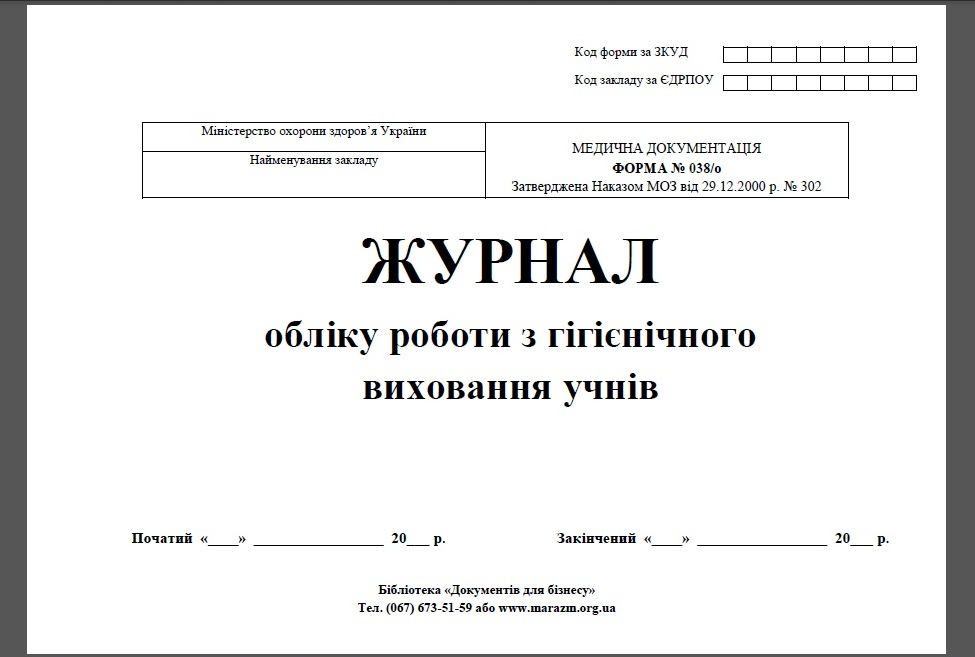 blank-uvolneniya-generalnogo-direktora