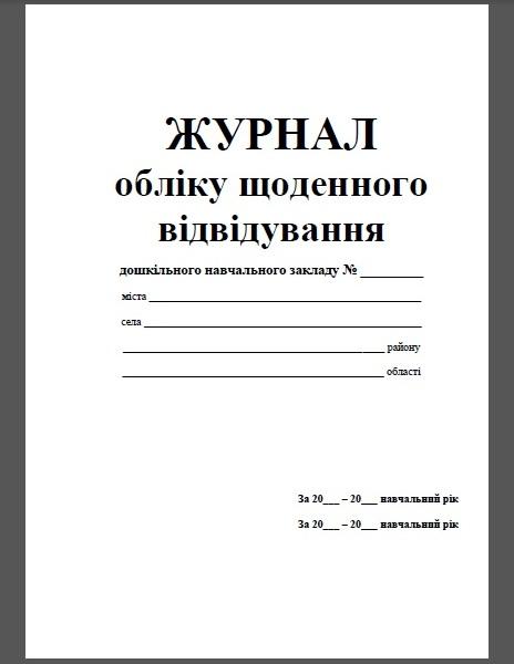 Журнал Регистрации Посетителей образец
