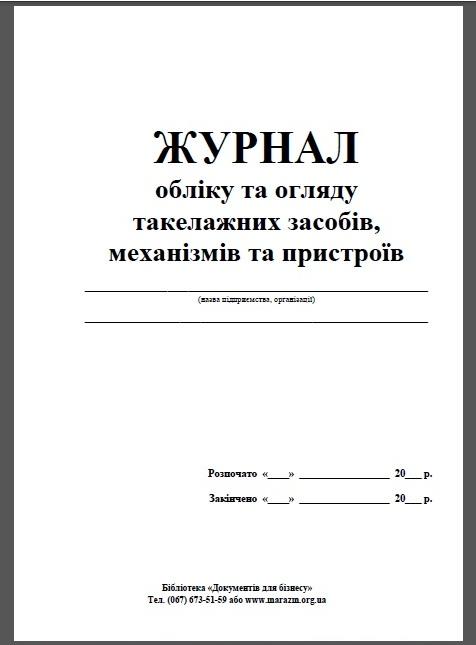 образец заполнения журнала учета теоретического обучения