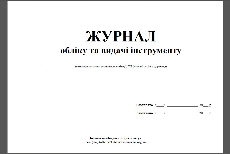 журнал учета выдачи инструкций образец