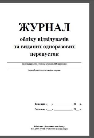 журнал выдачи копий документов образец