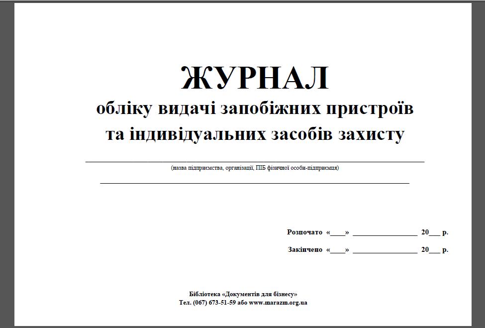 Бланк журнала регистрации вводного инструктажа скачать бесплатно