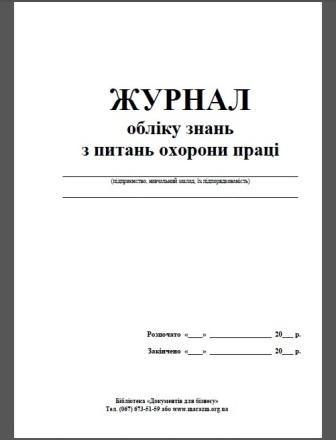 Журнал Регистрации Пожарных Рукавов