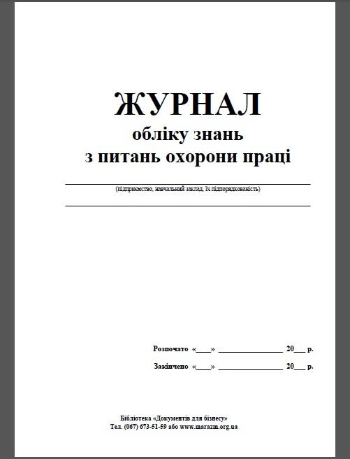 Инструкции По Охране Труда На Азс В Украине Скачать