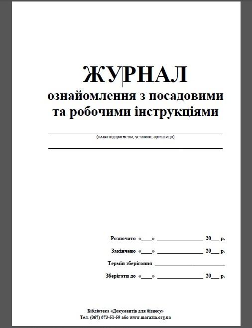 Журнал ознакомления с инструкцией по охране труда
