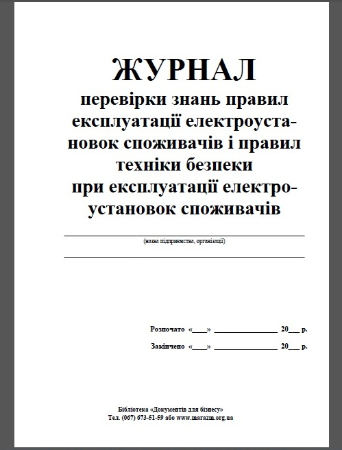 Скачать книгу правила техники безопасности