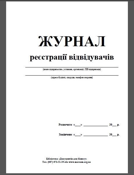 журнал регистрации посетителей в доу образец - фото 3