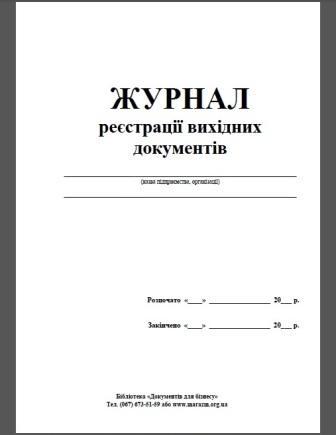 журнал входящих и исходящих телефонограмм образец
