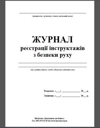 Журнал Распоряжений по Охране Труда образец