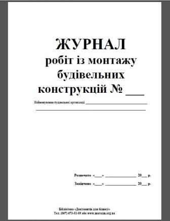 образец журнал технадзора