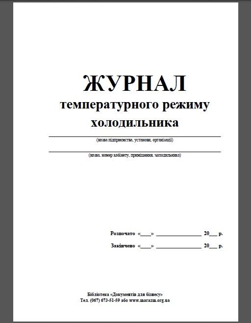 журнал регистрации температуры в холодильном оборудовании ипотеки одна