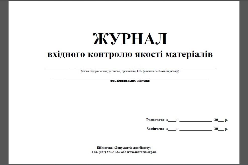 образец журнала технического надзора