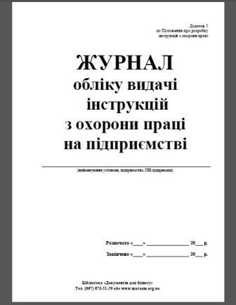 Журнал выдачи инструкций по охране труда образец заполнения скачать
