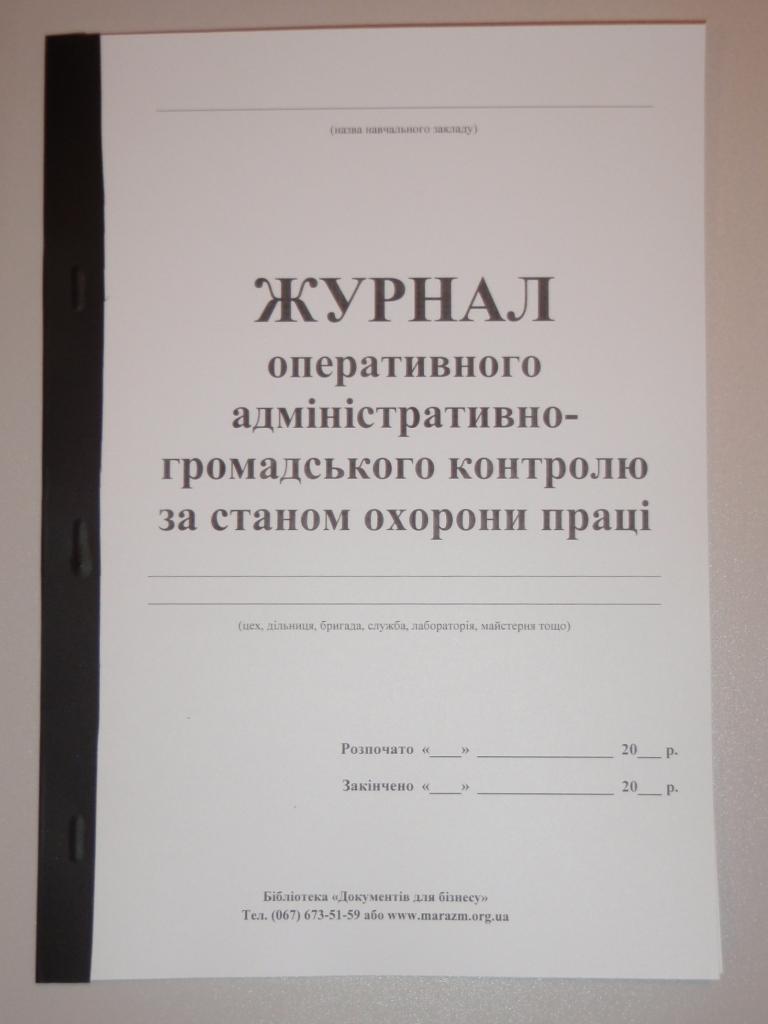 форма 3 журнал регистрации контрольных работ