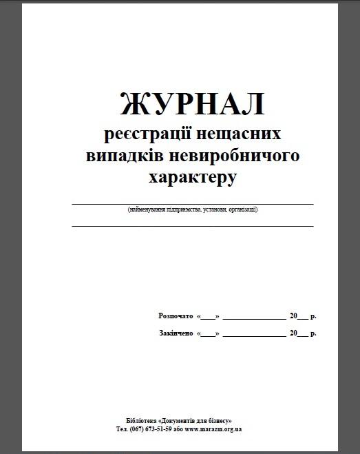 журнал регистрации производственных и бытовых травм образец