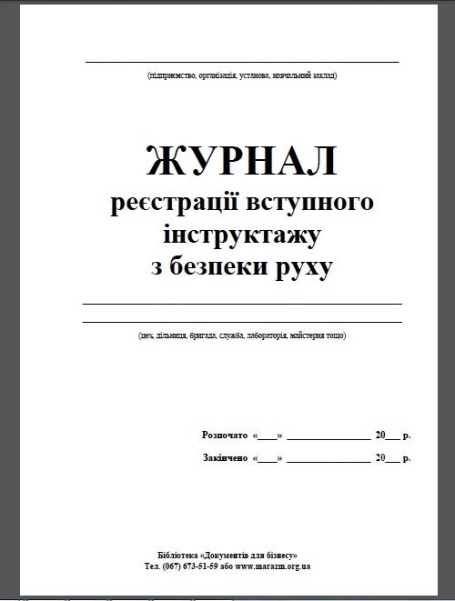 Журнал Реєстрації Інструктажів З Питань Техногенної Безпеки