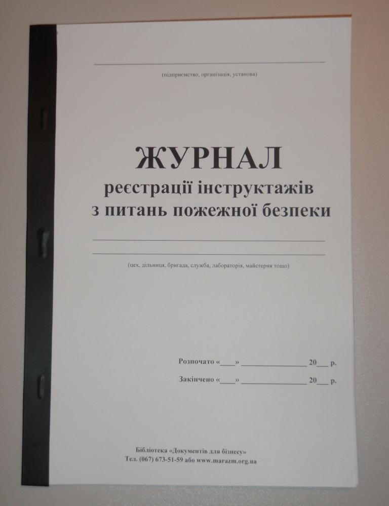 Журнал Обучения по Охране Труда образец
