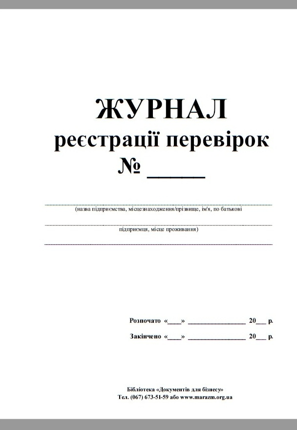 журнал регистрации проверок образец украина - фото 7