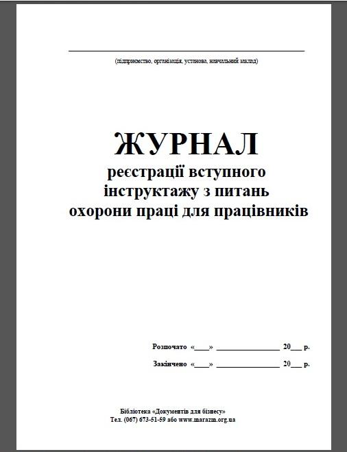 Образец журнала вводного инструктажа скачать