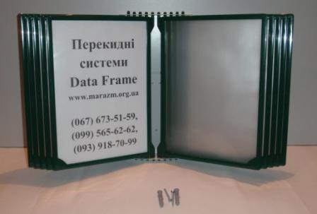 Перекидная система А4 настенная на 10 (десять) зелёных рамок плоская