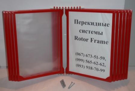 Перекидная система А4 настенная на 10 (десять) красных рамок плоская