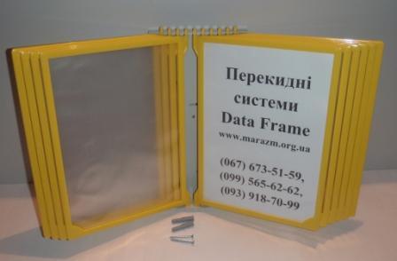 Перекидная система А4 настенная на 10 (десять) желтых рамок плоская