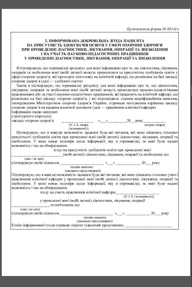 Інформована добровільна згода пацієнта на проведення діагностики, лікування та на проведення операції  і на присутність або участь учасників освітнього процесу форма №003-6/о, Наказ Міністерства охорони здоров'я України 14 лютого 2012 року № 110 (у редакції наказу Міністерства охорони здоров'я України від 08 серпня 2014 року № 549), Інформована згода на медичне втручання бланк, Інформована добровільна згода на обробку персональних даних, Інформована добровільна згода на операцію та знеболення, Інформована згода, Інформована згода пацієнта, Інформована згода хворого, Інформована добровільна згода на переливання крові, Інформована добровільна згода вагітної жінки, Інформована добровільна згода на операцію та знеболення, Інформована добровільна згода на обстеження та лікування, Інформована згода на медичне втручання, Інформована згода пацієнта на медичне втручання, Інформована згода пацієнта при вагітності, Інформована згода на лікування, Інформована згода на проведення щеплення бланк скачать, Інформована згода вагітної, Інформована згода вагітної зразок, Інформована згода пацієнта при вагітності, Інформована згода віл, Інформована згода при вагітності, Інформована добровільна згода вагітної жінки, Інформована згода 003-6/о, заява про згоду на комплекс медичних обстежень, Інформована згода пацієнта на стоматологічне втручання, Інформована згода стоматологія, Інформована згода пацієнта на хірургічне втручання, Інформована згода хірургія, Інформаційна добровільна згода пацієнта, Інформативна добровільна згода хворого