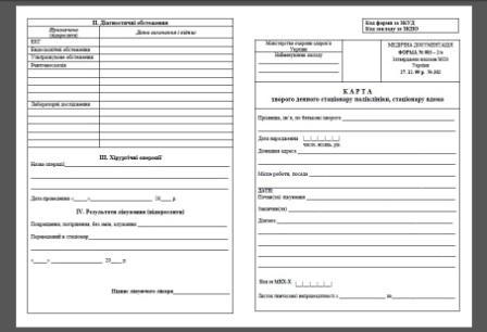 Карта хворого денного стаціонару поліклініки, стаціонару вдома (форма N003-2/о), Медична карта хворого денного стаціонару поліклініки, стаціонару вдома, Медична карта денного стаціонару, Медкарта хворого денного стаціонару, Медкарта денного стаціонару, Форма № 003-2/о, Медична документація форма 003-2/о