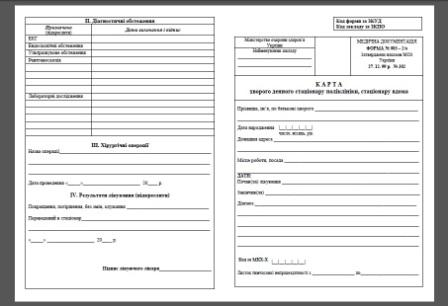 Карта больного дневного стационара поликлиники, стационара на дому (форма N003-2/о), Медицинская карта больного дневного стационара поликлиники, стационара на дому бланк, Медицинская карта больного дневного стационара, Медицинская карта дневного стационара, Медкарту больного дневного стационара, Медкарта дневного стационара, Форма № 003-2/о, Медицинская документация форма 003-2/о, Медицинская картокчка больного дневного стационара