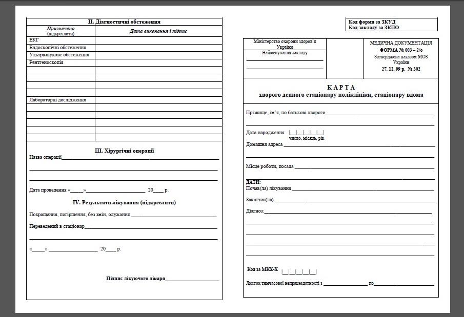 Карта хворого денного стаціонару поліклініки, стаціонару вдома (форма N003-2/о), Медична карта хворого денного стаціонару поліклініки, стаціонару вдома бланк, Медична картка хворого денного стаціонару, Медична карта денного стаціонару, Медкарта хворого денного стаціонару, Медкарта денного стаціонару, Форма № 003-2/о, Медична документація форма 003-2/о