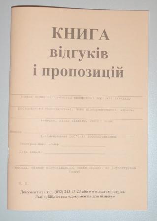 Книга відгуків і пропозицій, Книга скарг і пропозицій, Журнал відгуків і пропозицій, Журнал скарг і пропозицій