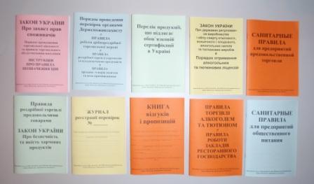 Комплект законодательства для уголка потребителя общественного питания, Документация для уголка покупателя ресторана, Инструкции для кафе, бара, Уголок потребителя что должно быть, Уголок потребителя документы, Уголок потребителя требования, Уголок потребителя что должно быть, Документы в уголок потребителя, Документы в уголок потребителя, Информация в уголочке потребителя, Уголок потребителя необходимые документы, Уголок потребителя как оформить, Уголок потребителя правила оформления, Уголок потребителя перечень документов, Уголок покупателя ресторана, Уголок потребителя документы столовая, Перечень документов для уголка потребителя, Стенд потребителя в кафе законы, Как оформить «уголок потребителя», Уголок потребителя нормативная база, Уголок покупателя наполнение, Какая информация должна быть в уголке потребителя для кафе, Какая информация должна размещаться на уголке потребителя, Какая информация должна содержаться на уголоке потребителя, Какие документы в уголке потребителя кафе, Какие документы входят в уголок потребителя ресторана, Какие документы вешают в уголок потребителя, Какие документы должны быть в уголке потребителя в кафе, Какие документы должны находиться в уголке потребителя, Какие документы содержит уголок потребителя, Какие книги нужно для уголка потребителя, Какие нужны документы для уголка потребителя для ресторана Украина, Какой должен быть уголок потребителя в продуктовом магазине, Комплектация уголка потребителя ресторана, Комплект уголока потребителя кафе, Литература уголок потребителя, Необходимые документы для уголка потребителя кафе, Оформить уголок потребителя в столовой, Оформление уголка покупателя в кафе, Оформление уголка потребителя общепит, Пакет документов в уголок потребителя, Правила оформления уголка потребителя, Содержание уголок потребителя в ресторане, Состав уголка потребителя кафе, Список документов для уголка потребителя, Требования к оформлению уголка потребителя, Уголок потребителя в ресторане содержание, Уголок потреб