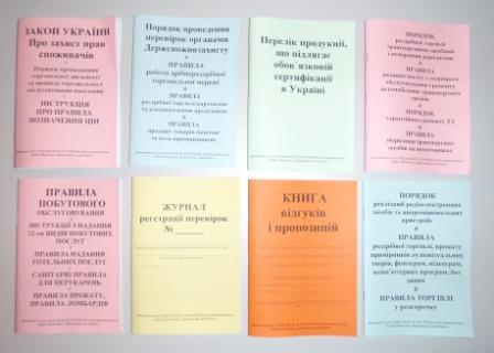 Комплект літератури (законодавства) для кутка споживача сфери послуг для перукарень, салонів краси, ательє, майстерні, побутові послуги, SPA, СПА, Інформацыя для споживача, Документація в куток споживача, Що має бути в кутку споживача послуг, Санітарні правила перукарні, Документція для готелів