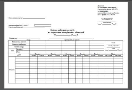 Лимитно-заборная карта на получение материальных ценностей Форма N ВЗСГ-1, Лимитно заборная карта в сельском хозяйстве, Лимитно-заборная карта ВЗСГ-1, Лимитно-заборная карта на получение ТМЦ сельское хозяйство, Лимитная карточка на получение ТМЦ, Заборная карта на ТМЦ, Лимитная карточка на ТМЦ, Лимитно-заборная карточка