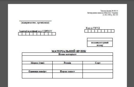 Материальный ярлык (типовая форма № М-16), Складской ярлык, Ярлык на стеллаж, Ярлык ТМЦ, Бланк ярлыка, Товарный ярлык, Ярлык товарно-матнриальни ценности, Яатериальный ярлык бланк купить, Материальный ярлык (ф. No м-16), Материальный ярлык форма м-16, М-16 материальный ярлык, Утвержденный приказом Минстата Украины 21.06.1996 г. № 193