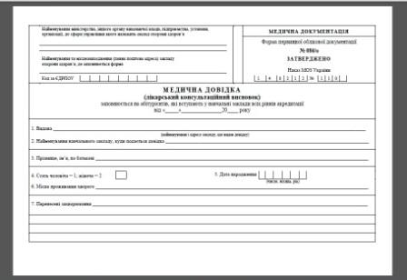 Медична довідка форма №086, Форма 086/о бланк купити, Медична довідка для вступу у ВНЗ, ВУЗ, інститут, університет, Медична довідка 086у для абітурієнтів, Бланк медичної довідки (форма 0-86 О), Медична довідка (лікарський професійно-консультативний висновок)  ф. 086, Довідка вступника 086-о, Медична довідка 086-у, Медична довідка 086-о для вступу бланк, Медична довідка 086 о дійсна, Медична довідка 086-о для вступу 2019, 2020, 2021 бланк, Медична довідка 086 на роботу, Форма 086/о бланк скачать, Зразок медичної довідки про стан здоров'я