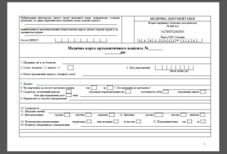Медична карта ортодонтичного пацієнта (форма № 043-1/о), Типова форма № 043-1/о, Форма первинної облікової документації № 043-1/о, Медична карта ортодонтичного пацієнта зразок, Медична карта ортодонтичного пацієнта купить, Медична карта ортодонтичного пацієнта купити, Медична карта ортодонтичного пацієнта ціна, Медична карта ортодонтичного пацієнта 8 сторінок 4 аркуші, Медична карта ортодонтичного пацієнта формат А4, Медична карта ортодонтичного пацієнта А4 розмір, Медична карта 043-1/о, Карта ортодонтичного пацієнта, Картка ортодонтичного пацієнта, Медична карта ортодонтичного хворого, Карта ортодонтичного хворого, Картка ортодонтичного хворого, Медична картка ортодонтичного пацієнта, Медкарта ортодонтичного пацієнта, Медична карта ортодонтичного пацієнта, Медична карта ортодонтичного пацієнта нова форма, Медична карта стоматологія, Медична карта стоматологічна клініка, Медична карта ортодонтичного пацієнта обкладинка, Медкарта стоматологического хворого, Мед карта стом хворого, Медична карта ортодонтичного хворого форма 043-1 про купити, Медична карта ортодонтичного хворого зразок, Медична карта ортодонтичного хворого купить, Медична карта ортодонтичного хворого купити, Медична карта ортодонтичного хворого ціна, Медична карта ортодонтичного хворого 8 сторінок 4 аркуші, Медична карта ортодонтичного хворого формат А4, Медична карта ортодонтичного хворого А4 розмір, Медична документація медсестри стоматологічного кабінету, Медична документація стоматологічного прийому, Стоматологічні журнали, Журнали в стоматологічному кабінеті, Бланки в стоматологічному кабінетіі, Бланки для  стоматологічного кабінету, Журнали стоматологічний кабінет, Журнали стоматкабинет, Журнали стоматологія, Журнали обліку стоматолога, Журнали для зубного лікаря, Журнали обліку зубного лікаря, Журнали обліку стоматологія, Журнали реєстрації стоматолога, Журнали реєстрації в стоматології, Журнали в стоматології, Журнали які ведуться в стоматології, Форми журналів в стоматології, Які журнали повин