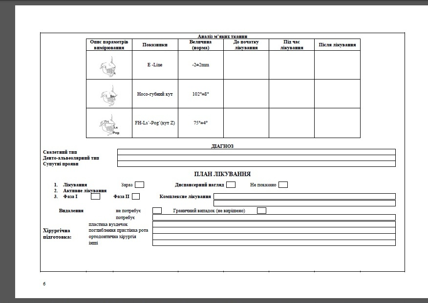 Медична карта ортодонтичного пацієнта (форма № 043-1/о), Типова форма № 043-1/о, Форма первинної облікової документації № 043-1/о, Медична карта ортодонтичного пацієнта зразок, Медична карта ортодонтичного пацієнта купить, Медична карта ортодонтичного пацієнта купити, Медична карта ортодонтичного пацієнта ціна, Медична карта ортодонтичного пацієнта 8 сторінок 4 аркуші, Медична карта ортодонтичного пацієнта формат А4, Медична карта ортодонтичного пацієнта А4 розмір, Медична карта 043-1/о, Карта ортодонтичного пацієнта, Картка ортодонтичного пацієнта, Медична карта ортодонтичного хворого, Карта ортодонтичного хворого, Картка ортодонтичного хворого, Медична картка ортодонтичного пацієнта, Медкарта ортодонтичного пацієнта, Медична карта ортодонтичного пацієнта, Медична карта ортодонтичного пацієнта нова форма, Медична карта стоматологія, Медична карта стоматологічна клініка, Медична карта ортодонтичного пацієнта обкладинка, Медкарта стоматологического хворого, Мед карта стом хворого, Медична карта ортодонтичного хворого форма 043-1 про купити, Медична карта ортодонтичного хворого зразок, Медична карта ортодонтичного хворого купить, Медична карта ортодонтичного хворого купити, Медична карта ортодонтичного хворого ціна, Медична карта ортодонтичного хворого 8 сторінок 4 аркуші, Медична карта ортодонтичного хворого формат А4, Медична карта ортодонтичного хворого А4 розмір, Медична документація медсестри стоматологічного кабінету, Медична документація стоматологічного прийому, Стоматологічні журнали, Журнали в стоматологічному кабінеті, Журнали стоматологія, Журнали обліку стоматолога, Журнали для зубного лікаря, Журнали обліку зубного лікаря, Журнали обліку стоматологія, Журнали реєстрації стоматолога, Журнали реєстрації в стоматології, Журнали в стоматології, Журнали які ведуться в стоматології, Форми журналів в стоматології, Які журнали повинні бути в стоматології, Журнали для стоматологічного кабінету Україна, Документи стоматологічної клініки, Документація стоматологічн