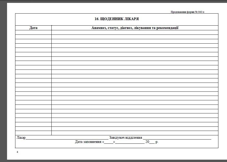 Медична карта стоматологічного хворого (форма № 043/о), Типова форма № 043/о, Форма первинної облікової документації № 043/о, Медична карта стоматологічного хворого зразок, Медична карта стоматологічного хворого купить, Медична карта стоматологічного хворого купити, Медична карта стоматологічного хворого ціна, Медична карта стоматологічного хворого 8 сторінок 4 аркуші, Медична карта стоматологічного хворого формат А4, Медична карта стоматологічного хворого А4 розмір, Медична карта 043/о, Карта стоматологічного хворого, Картка стоматологічного хворого, Карта стоматологічного пацієнта, Картка стоматологічного пацієнта, Медична картка стоматологічного хворого, Медкарта стоматологічного хворого, Медична карта стоматологічного пацієнта, Медична карта стоматологічного хворого нова форма, Медична карта стоматологія, Медична карта стоматологічна клініка, Медична карта стоматологічного хворого обкладинка, Медкарта стоматологического пациента, Медкарта стоматологія, Мед карта стом хворого, Медична карта стоматологічного хворого форма 043 про купити, Медична документація медсестри стоматологічного кабінету, Медична документація стоматологічного прийому, Стоматологічні журнали, Журнали в стоматологічному кабінеті, Журнали стоматологія, Журнали обліку стоматолога, Журнали для зубного лікаря, Журнали обліку зубного лікаря, Журнали обліку стоматологія, Журнали реєстрації стоматолога, Журнали реєстрації в стоматології, Журнали в стоматології, Журнали які ведуться в стоматології, Форми журналів в стоматології, Які журнали повинні бути в стоматології, Журнали для стоматологічного кабінету Україна, Документи стоматологічної клініки, Документація стоматологічної клініки, Журнали які ведуться в стоматології, Форми журналів в стоматології, Які журнали повинні бути в стоматології, Журнали для стоматологічного кабінету Україна, Документи стоматологічної клініки