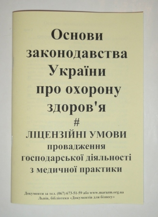 Подборка законодательства по медицинской практике, Основы законодательства Украины о здравоохранении, Лицензионные условия осуществления хозяйственной деятельности по медицинской практике